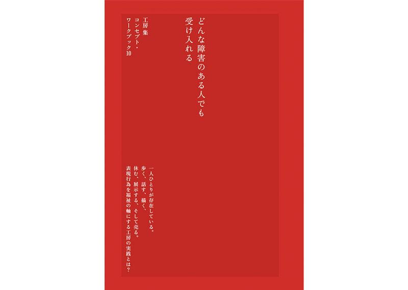 工房集コンセプト・ワークブック