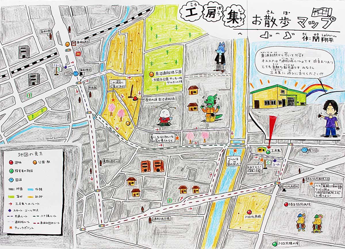 工房集お散歩マップ